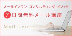 7日間無料メール講座